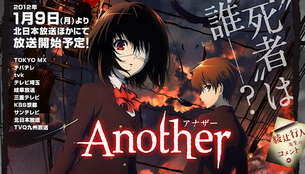 Recomendacion  Another Another